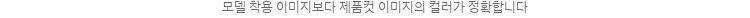 에잇세컨즈(8SECONDS) 블랙 네크라인 슬릿 니트 베스트 (420151LYD5)