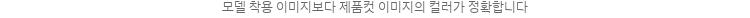 에잇세컨즈(8SECONDS) 블랙 솔리드 라운드넥 버튼리스 카디건 (21025AAY05)