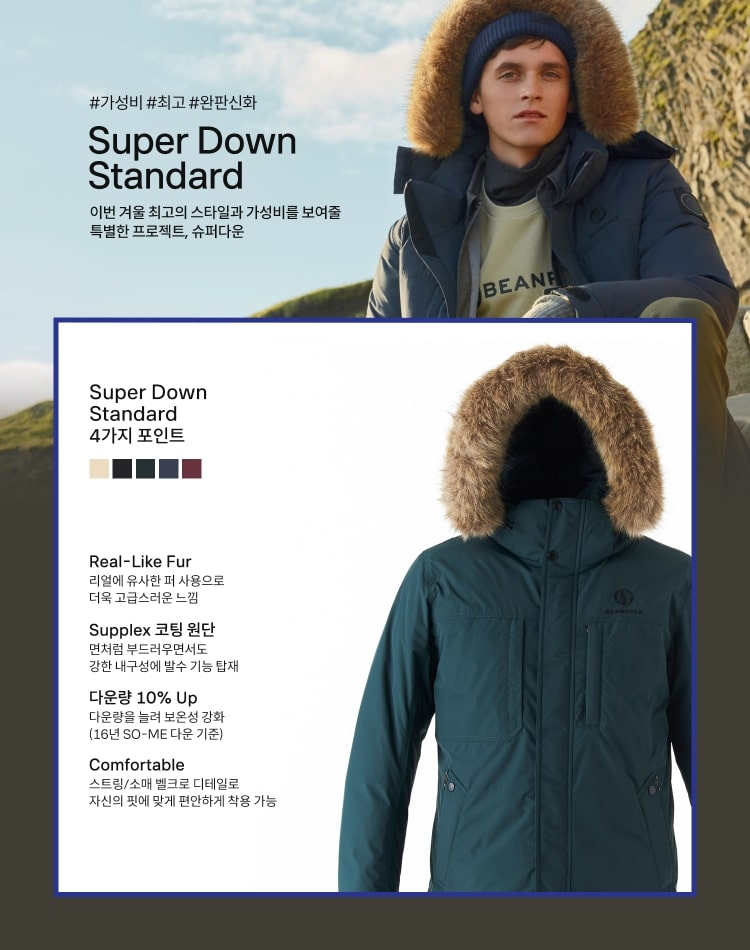 빈폴아웃도어(BEANPOLE OUTDOOR) 남녀 공용 SUPER DOWN STANDARD