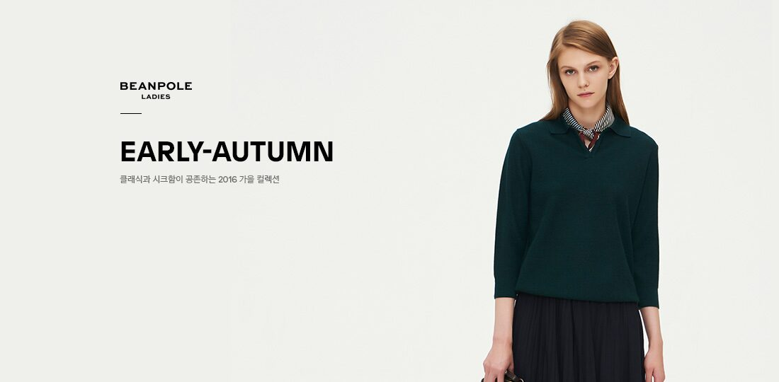[BPL]Early Autumn