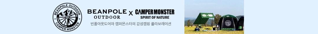 [OUTDOOR] 캠퍼몬스터