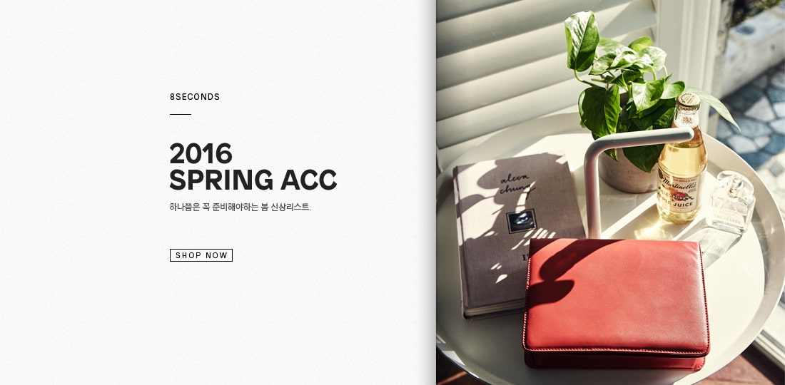 [8S] 2016 SPRING ACC