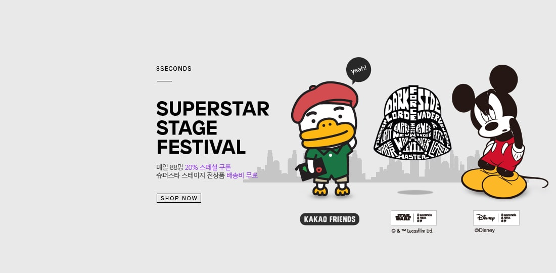 SUPER STAR STAGE!