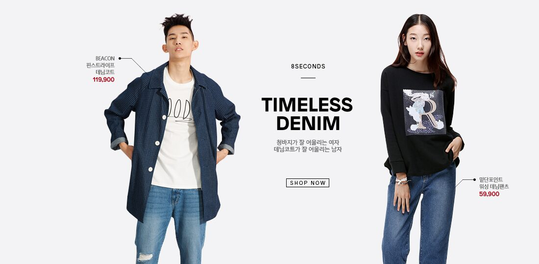 [8S] TIMELESS DENIM