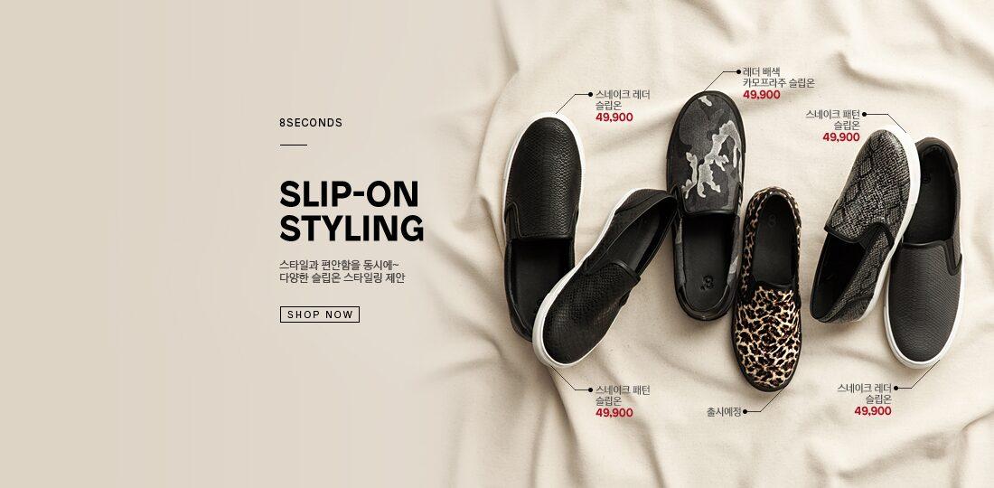 [8S] SLIP-ON STYLING