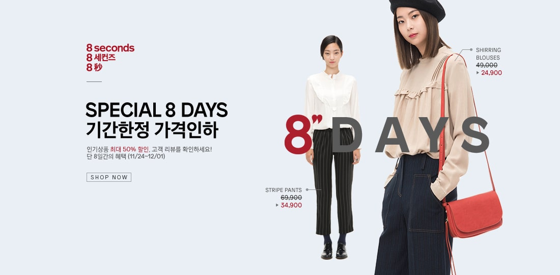 [8S] SPECIAL 8DAYS