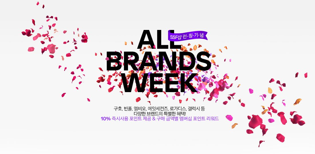 All Brands week
