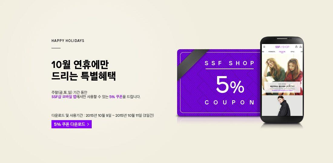 주말 모바일 앱 5%