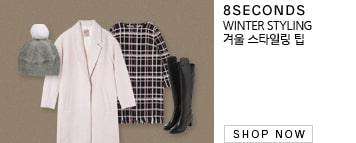 [8s] winter styling