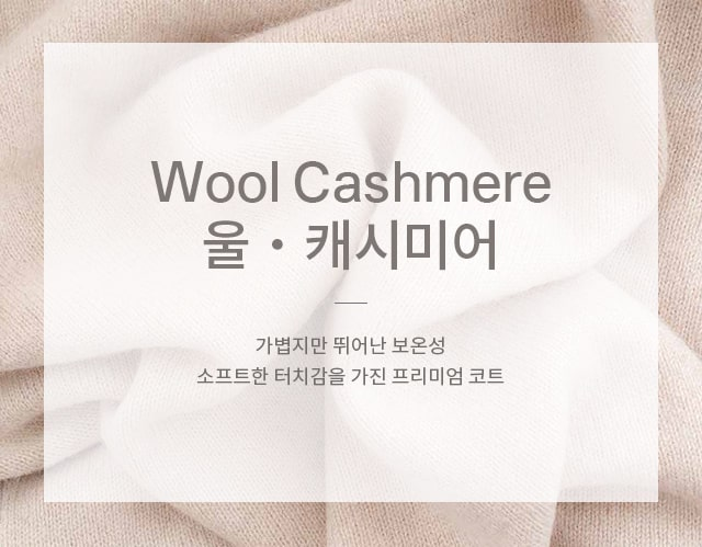 [8S] 핸드메이드 코트